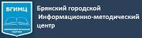 Брянский городской информационно - методический центр