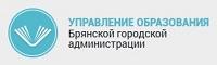 Управление образование Брянской городской администрации