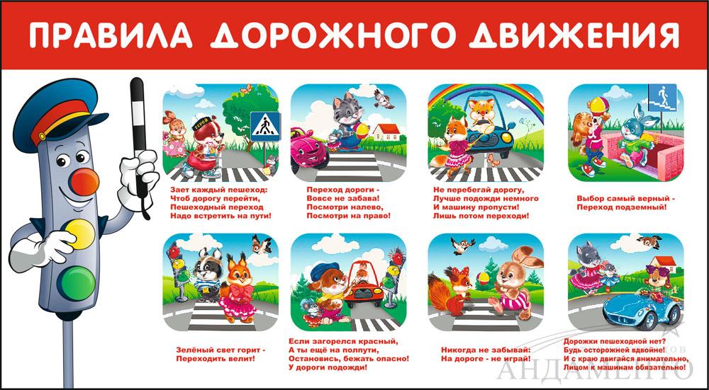 ЦВР Советского района г.Брянска - Безопасность дорожного движения