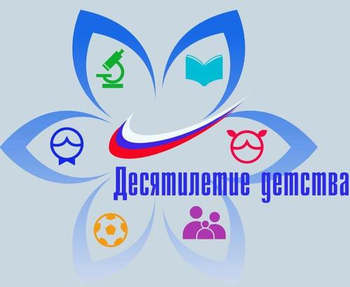 Десятилетие детства в России