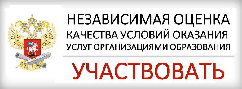 Независимая оценка качества условий оказания услуг организациями образования Брянской области